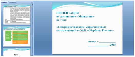 """Презентация -""""Совершенствование маркетинговых коммуникаций в ОАО «Сбербанк России»."""