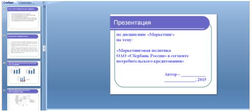 Снимок экрана 2015-12-26 в 16.41.02